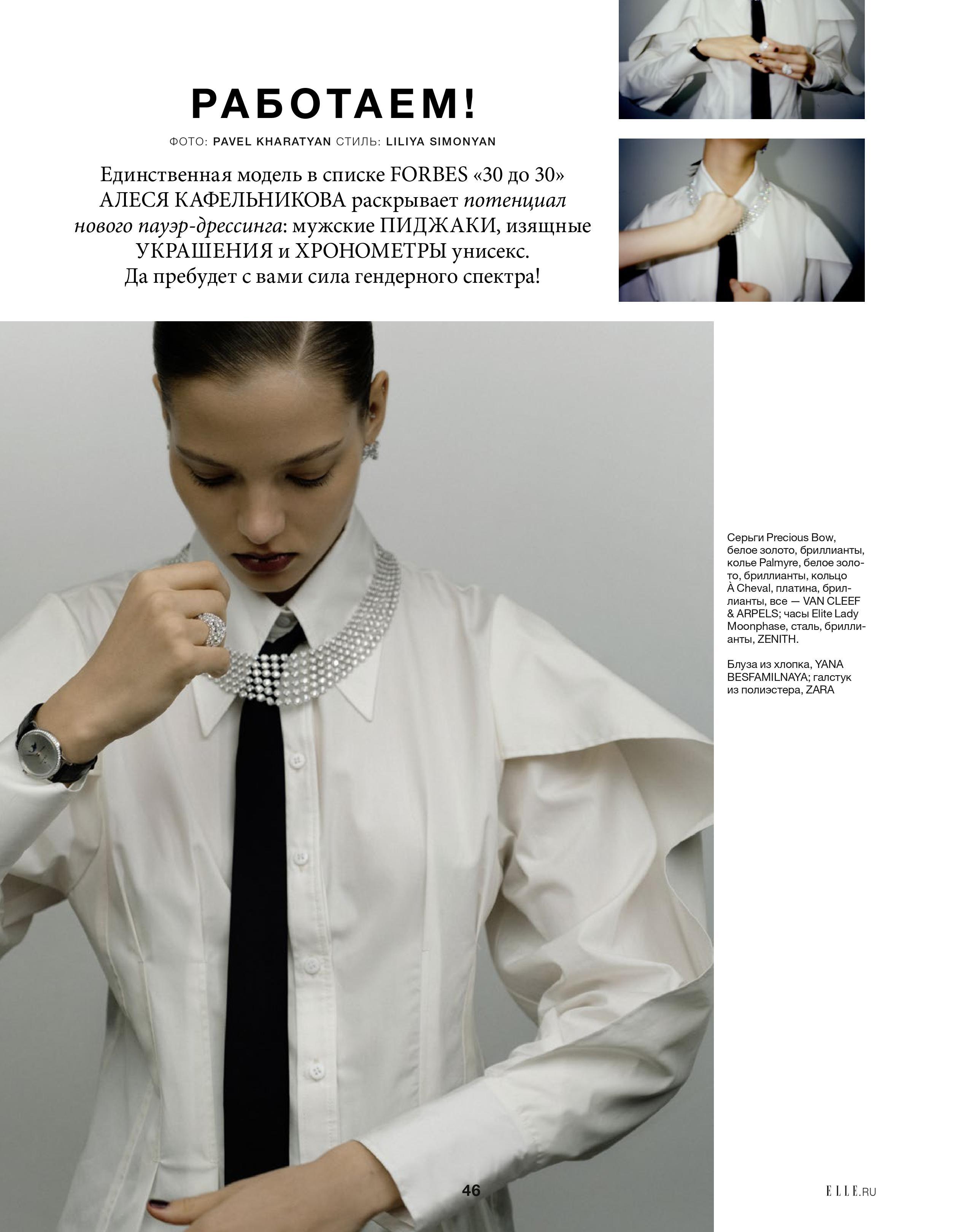 Elle Russia print Feb 21